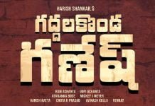 Gaddala Konda Ganesh Movie First Day Collections