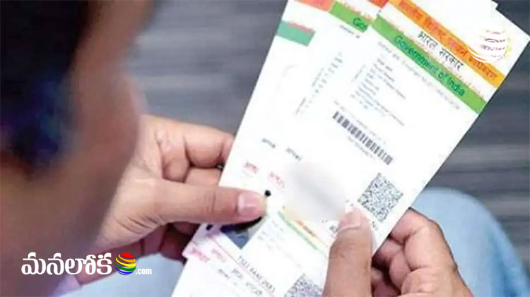 check where you have used your aadhar in last 6 months