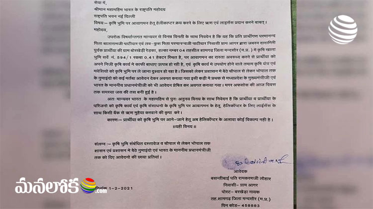 woman written letter to president kovind to give loan to her to buy helicopter